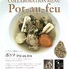 アクアマーレ - 料理写真:企画展コラボメニュー ポトフ