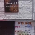 もちの木食堂 -