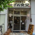 すずめ食堂 -