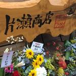 江ノ島らぁ麺 片瀬商店 -