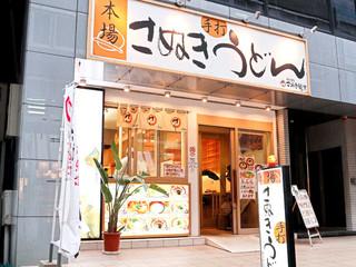 さぬき麺業 南本町店 - さぬき麺業 南本町店さん