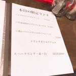 Osteria YOSHI - 限定ランチメニュー