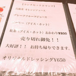 Osteria YOSHI - ランチドリンクメニュー