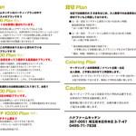 ハナファーム キッチン - 料理写真:最新パーティープランです!!