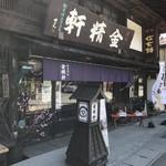 臺眠 - 酒蔵の向かいにある 金精軒