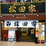 松田家 - 店舗外観 2012.2.9