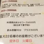 焼肉 充 - いつものコースメニュー       私と次女はA5コース(5,500円)       妻と長女はA3コース(4,000円)              ここはコースメニューが一番お得。       単品だと割高に感じるかも。