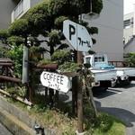 フォーラム - 駐車場