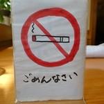 フォーラム - 分煙です