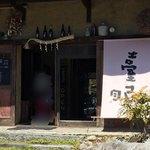 臺眠 - 古民家をリノベーションした建屋の入り口辺り