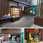 レストラン膳 - レストラン膳(ホテル京都エミナース)食彩品館.jp撮影