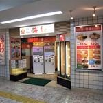 梅もと - 多摩川駅の改札内にあります