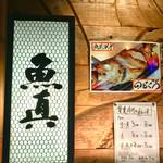 魚真 銀座店 -