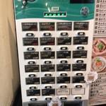 和 ダイニング 清乃 - 店内食券販売機