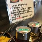 中華そば よし田 - まぜそばの調味料