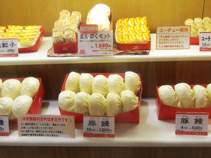 551蓬莱 京都伊勢丹店