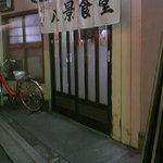 八景食堂 - 入口