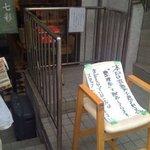 麺や 七彩 - IMG_0824.jpg