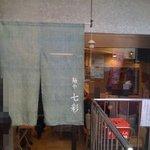 麺や 七彩 - IMG_0825.jpg