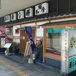 寿し勝 - 南宮崎駅前