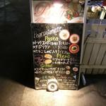 パンコントマテ - 店外②