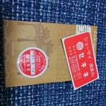 セキネ - シューマイ 10個入り 510円