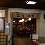 満田屋 - お食事スペースへの入り口