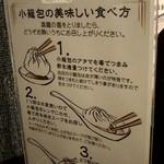 REAL台北 - その他写真:小籠包の美味しい食べ方