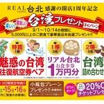 REAL台北 - その他写真:1周年記念キャンペーン
