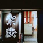 紫蔵 - 店前写真