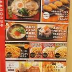 はま寿司 - ◆今だけのオススメメニュー◆♪