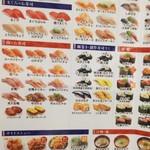 はま寿司 - ◆メニュー◆♪