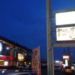 たんめん らーめん 娘娘飯店 - 隣も中華料理店。たんめんらーめん娘娘飯店(愛知県豊田市)食彩品館.jp撮影
