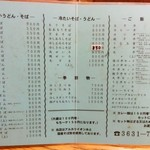 喜久家 - メニュー