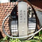 喜久家 - 遠山金四郎・長谷川平蔵屋敷跡