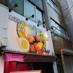 スープカリーシーエス - スープカリー シーエス スカイツリー店