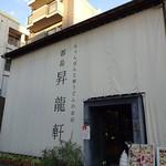 昇龍軒 -