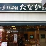 柿の葉すし本舗たなか奈良ショップ - 駅前にある♪