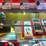 柿の葉すし本舗たなか奈良ショップ - 色々パターンがあるんダネ♪