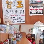 家系ラーメン 町田商店 - お!替玉始めたんですね!