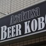 浅草ビール工房 - 看板