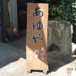 あゆや よねくら - 看板!