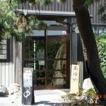 あゆや よねくら - 店舗入口