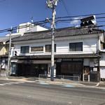 御菓子司 塩五 - 店の外観