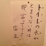 徳森食堂 - トイレ内の張り紙(笑)