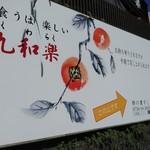 九和楽 - 看板(県道13号線から坂を上ります)
