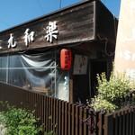 九和楽 - 坂を少しばかり上がるとお店があります。