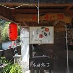 九和楽 - お店の前