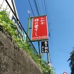 九和楽 - 道路よりパチリ(売り切れの看板が・・・)