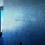 スカイガーデン300 - SKYGARDEN300